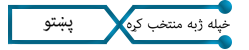 select pashto language